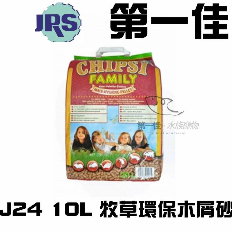 [第一佳水族寵物]德國JRS【牧草環保木屑砂J24 10L】除臭 4倍超強吸收力