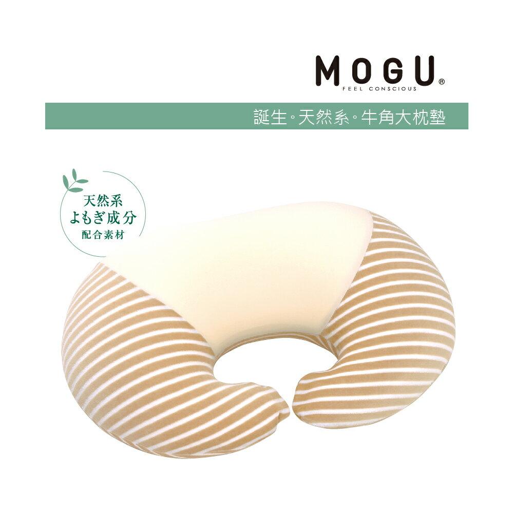 【銀站】日本MOGU誕生 媽媽牛角大枕墊 1