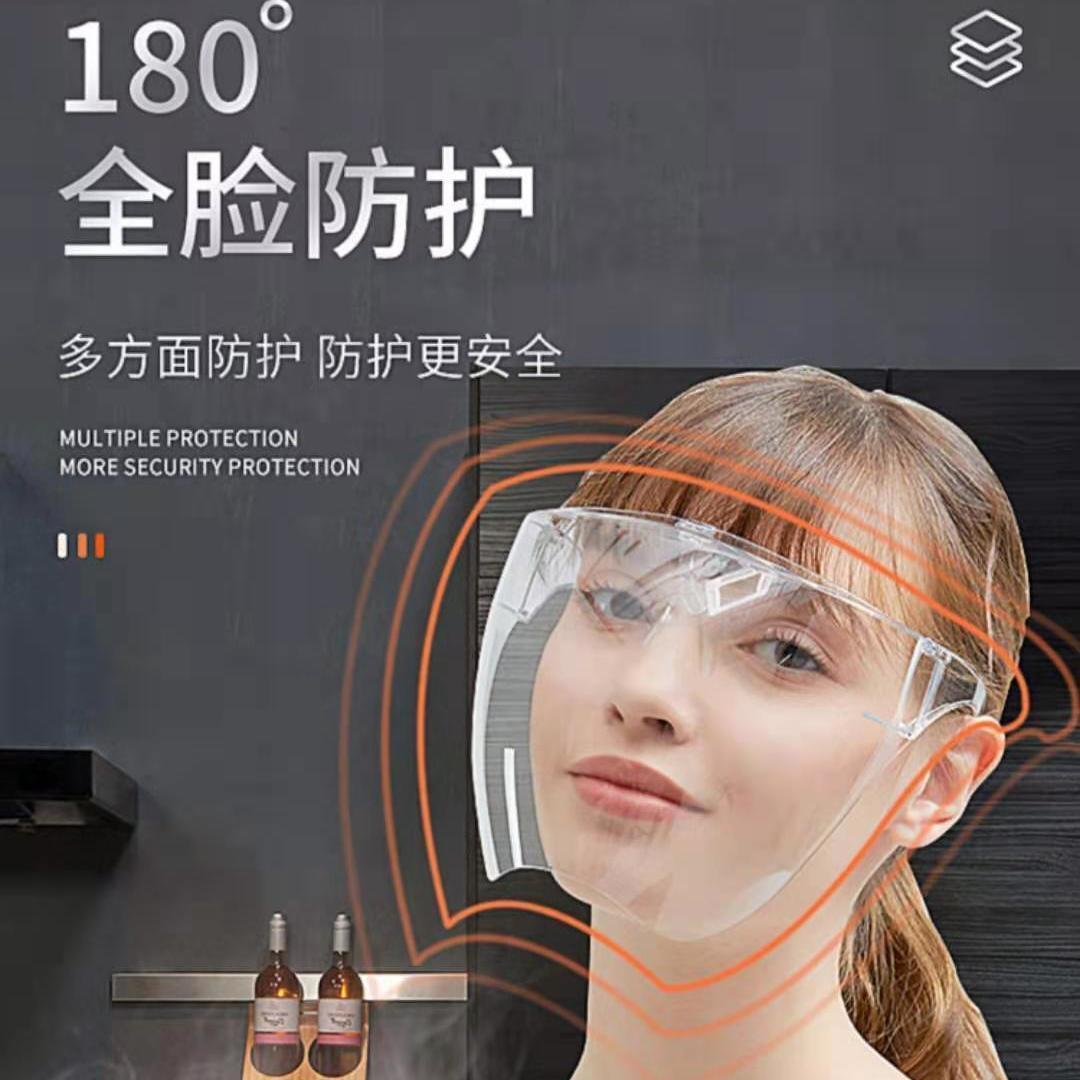 廚房防油煙面罩防曬面罩防飛沫飛濺防塵防護防霧男女通用時尚護目