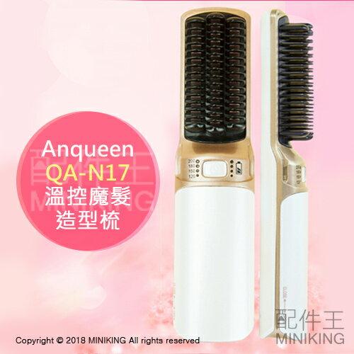 公司貨 ANQUEEN QA-N17 無線 溫控魔髮造型梳 梳子 防燙 魔法梳 魔髮梳 整髮器