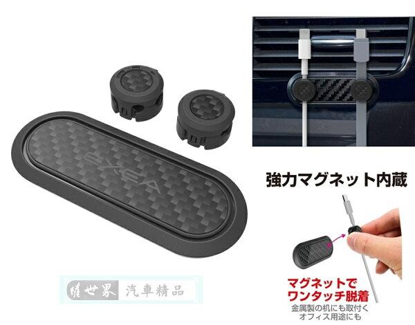 權世界@汽車用品日本SEIKO碳纖紋車用內裝黏貼式磁石吸附式收線理線器EC-204