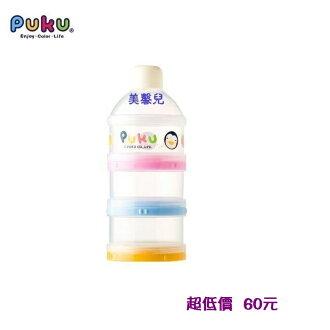 *美馨兒* 藍色企鵝 PUKU-彩色三層奶粉盒 60元
