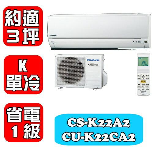 再9折回饋(送10倍點)★國際牌《約適3坪》〈K系列〉變頻單冷分離式冷氣【CS-K22A2/CU-K22CA2】