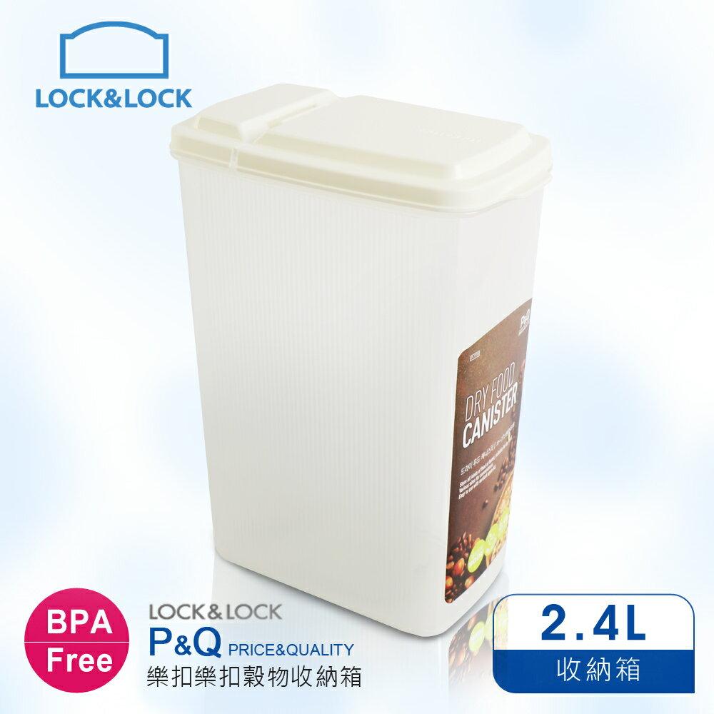 【樂扣樂扣】P&Q穀物收納箱/2.4L/B2C16