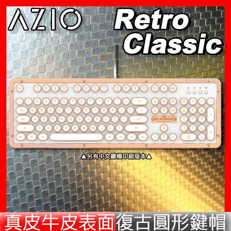 【PCHot AZIO 快速出貨】 Retro Classic POSH 牛皮復古打字機鍵盤 中/英文版