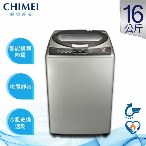 CHIMEI 奇美 WS-P16VS1 16KG 變頻直驅洗衣機 魔力金