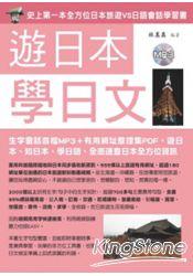 遊 學日文 附MP3  :史上第一本 旅遊會話書 生字會話音檔+旅遊有用網址整理集PDF