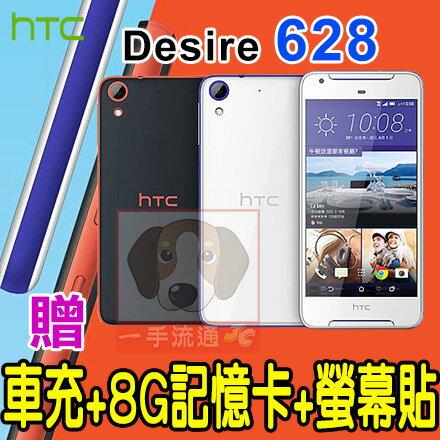 HTC Desire 628 贈車充+8G記憶卡+螢幕貼 5吋 八核心 4G 智慧型手機 0利率 免運費