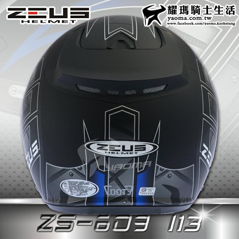 ZEUS安全帽 ZS-609 I13 消光黑藍 半罩帽 3 / 4罩 通勤業務 首選 入門款 609 耀瑪騎士機車部品 2