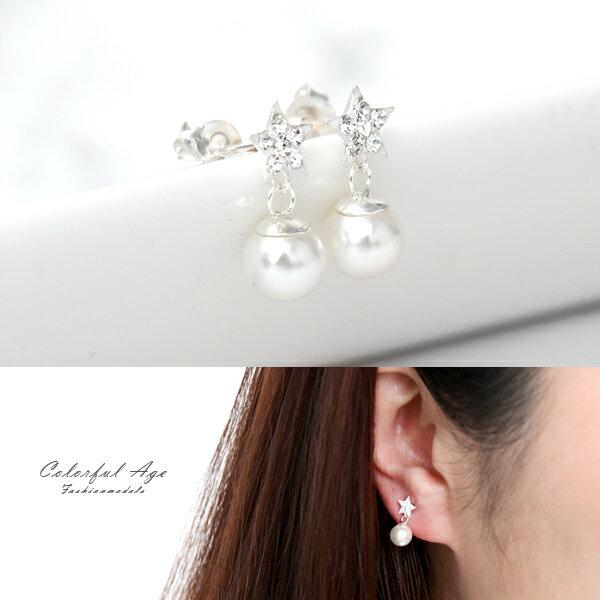銀飾星鑽垂墜珍珠耳針耳環【NPD183】甜美可人
