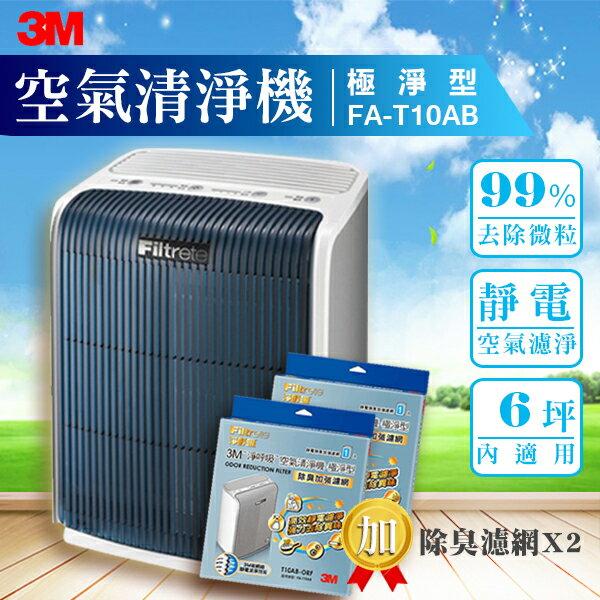 <br/><br/>  【附 除臭濾網 T10AB-ORF 2入】3M 防? 防過敏 清淨 PM2.5 懸浮微粒 寵物 煙味 花粉 霉菌 公司貨 原廠貨 保固一年 FA-T10AB 極淨型空氣清淨機<br/><br/>