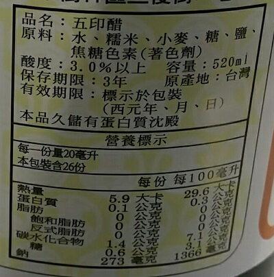 高印 五印醋(520ml/瓶) [大買家]
