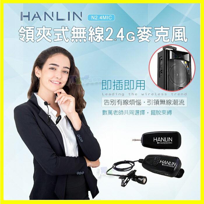 <br/><br/>  領夾式麥克風 HANLIN 2.4MIC 無線80米2.4G 導遊 舞蹈 教學 直播 隨插即用 藍芽喇叭 藍牙音箱 音響<br/><br/>