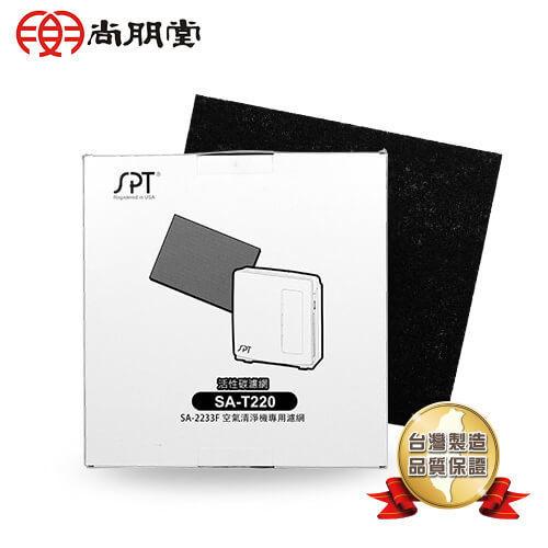 尚朋堂 空氣清淨機SA-2233F專用強效活性碳濾網SA-T220(一盒三入)