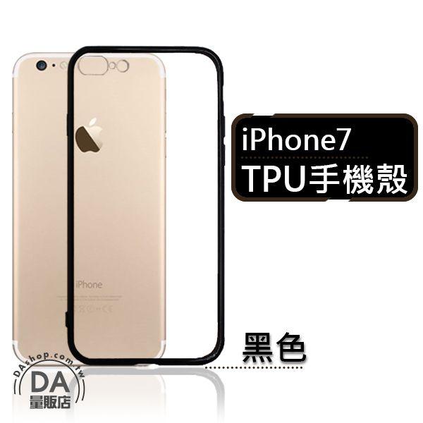 《DA量販店》馬卡龍 iPhone 7 手機殼 手機套 果凍套 TPU 軟殼 透明黑(80-2769)
