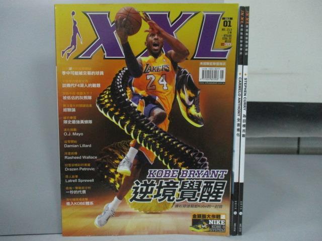 ~書寶 書T1/雜誌期刊_ZAW~XXL_213~215期間_共3本合售_Kobe Bry