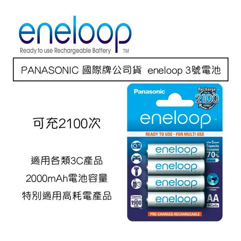 【eYe攝影】(紙卡包裝) PANASONIC 國際牌公司貨(可充2100次) eneloop 3號 三洋 低自放電 鎳氫電池4顆 充電電池 閃燈 閃光燈 專用
