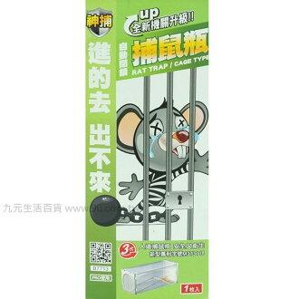 【九元生活百貨】神補 自動閉鎖捕鼠瓶 第三代 黏鼠板 捕鼠器