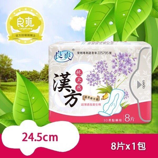 【良爽-新花系列】純天然漢方 舒適日用型 衛生棉 24.5cm*8片/包《新花日用》