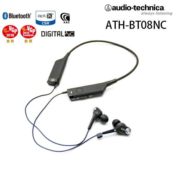 鐵三角 ATH-BT08NC 無線藍牙抗噪入耳式耳機附麥克風