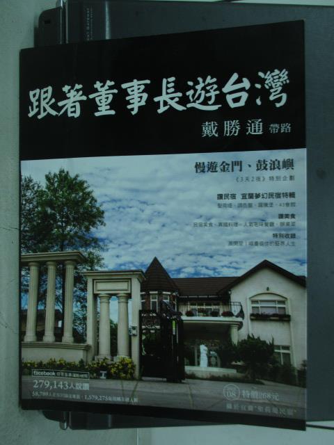 【書寶二手書T8/旅遊_PFO】跟著董事長遊台灣_戴勝通