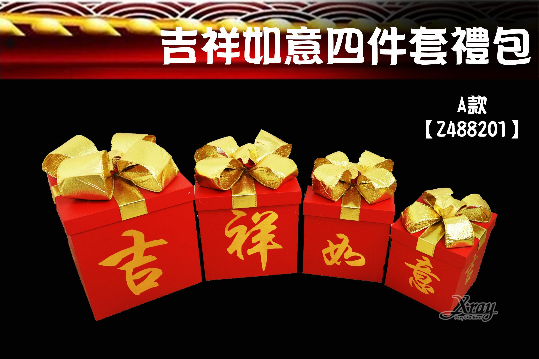 現貨 新年布置禮物盒(綜),春節/過年/禮物盒/過年佈置/牛年/擺飾/吉祥如意/福,X射線【Z488201】