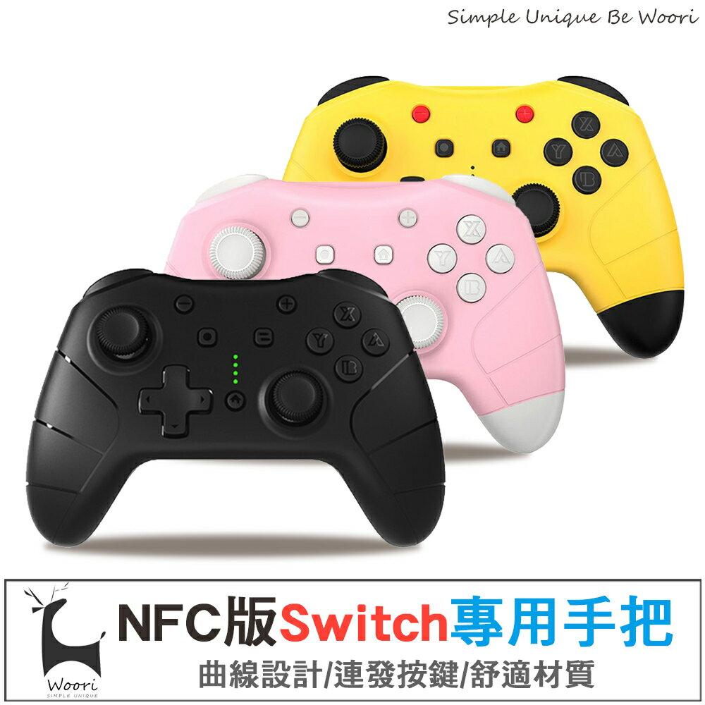 【好評發售中】@Woori 3c@ 任天堂 Nintendo switch  PRO 手把 NS 控制器 良值 2G 二代 搖桿 支援NFC 無線手把 (三色) (贈送TYPE-C手把充電線) 1