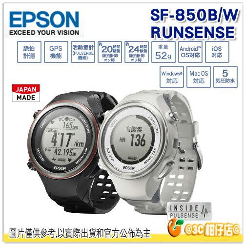 EPSON Runsense SF-850 運動手錶 公司貨 睡眠 GPS 心律感測  健康管理 VO2MAX 手錶 SF850
