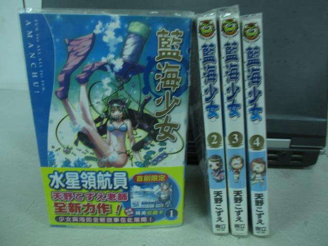 ~書寶 書T4/漫畫書_MAG~藍海少女_1^~4集合售_天野