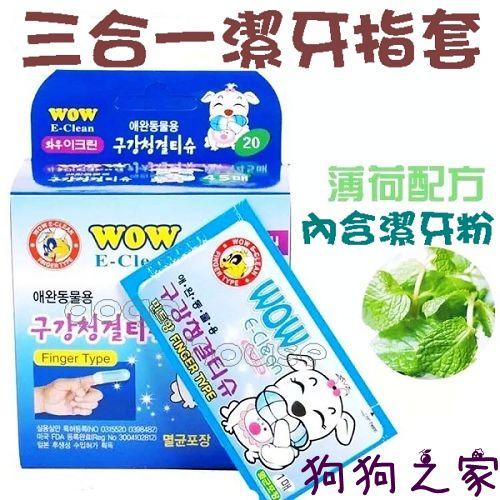 ☆狗狗之家☆WOW 一指靈 三合一 潔牙指套 ?棄式 外出 含綠茶萃取物(20入/盒)