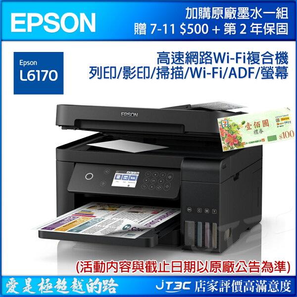 EPSONL6170《送1包DoubleAA4》(列印影印掃描自動雙面列印自動進紙USB有線網路WiFi螢幕)三合一高速連續供墨複合機(原廠保固‧內附原廠墨水1組)