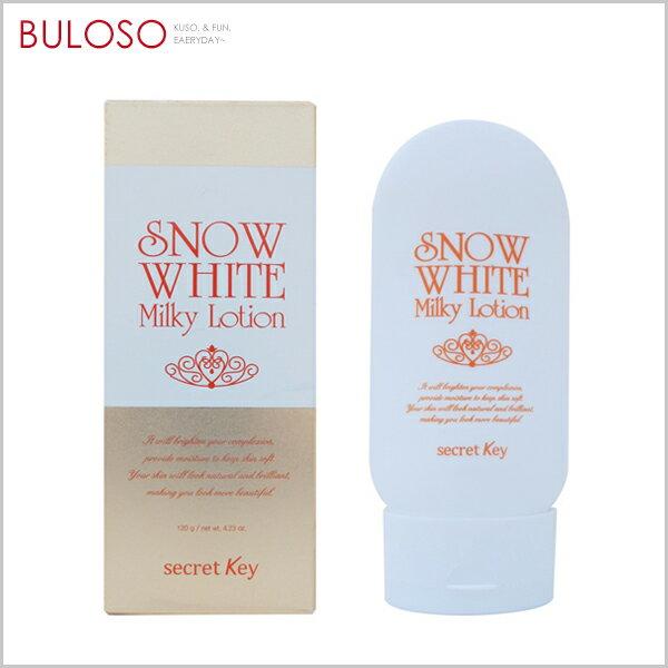 《不囉唆》SECRET KEY白雪公主 嫩白乳液 (不挑色/款) 美白 保濕【A430992】
