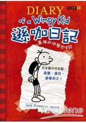 遜咖日記:葛瑞的中學求生記(平裝)