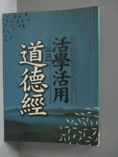 ~書寶 書T7/哲學_KQI~活學活用 談 ~道德經_東方老道