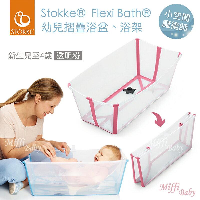 丹麥【Stokke】Flexi Bath 摺疊浴盆(透明粉)總代理公司貨-米菲寶貝 0