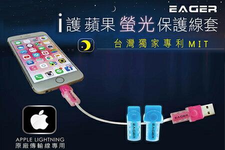 【EAGER】 蘋果傳輸線套(瑩光粉/螢光藍/螢光綠)
