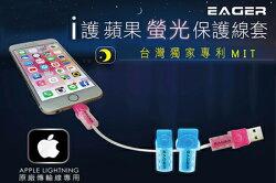 {99免運}【EAGER】(1入)蘋果傳輸線套(瑩光粉/螢光藍/螢光綠)