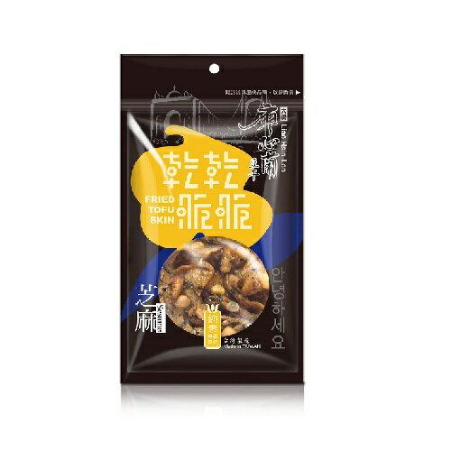 廖心蘭 乾乾脆脆豆干(芝麻純素-80g / 包) [大買家] 7