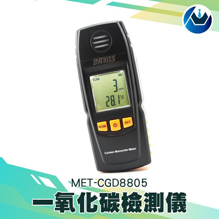 氣體偵測器氣體 可燃氣體 天然氣 瓦斯 汽油  氨氣  工業溶劑  MET-CGD8805