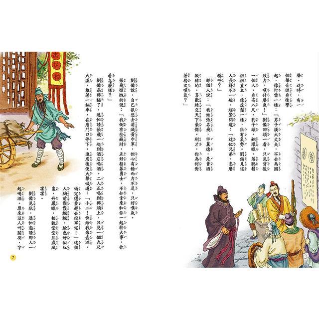 中國經典文學:四大名著-三國演義 4
