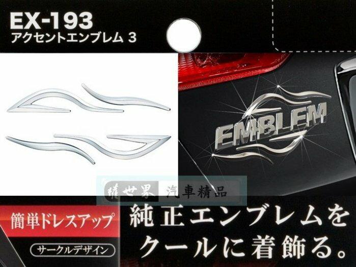 權世界@汽車用品 日本 SEIKO 黏貼式 造型 鍍鉻車身裝飾 標誌 MARK EX-193
