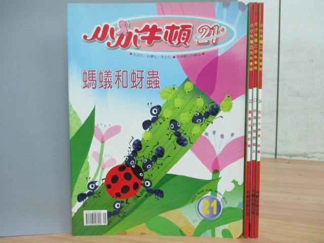 【書寶二手書T1/少年童書_QHU】小小牛頓21_第21~24期間_共4本合售_螞蟻和蚜蟲等