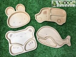 【野道家】sadomain 仙德曼 山毛櫸兒童餐盤 兔子WW745 /叭叭車WW744/北極熊WW777/鯨魚WW778