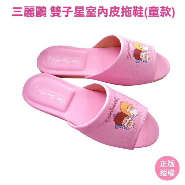 雙子星室內皮拖鞋兒童款 粉紅 台灣製 kikilala 雙星仙子 Sanrio 三麗鷗[蕾寶]