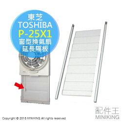 【配件王】日本代購 TOSHIBA 東芝 P-25X1 窗型 換氣扇 延長隔板 VRW-25X2 VFW-25X2 適用