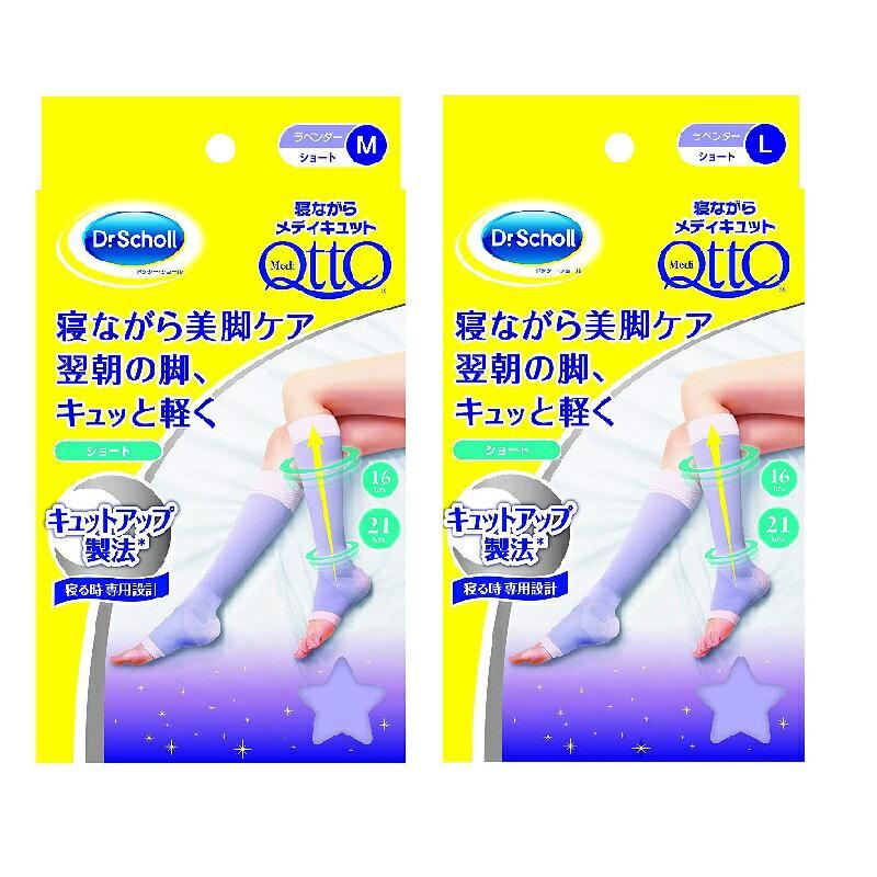 日本Dr.Scholl 爽健 QTTO 睡眠美腿小腿襪 新織法(M/L) 【RH shop】日本代購
