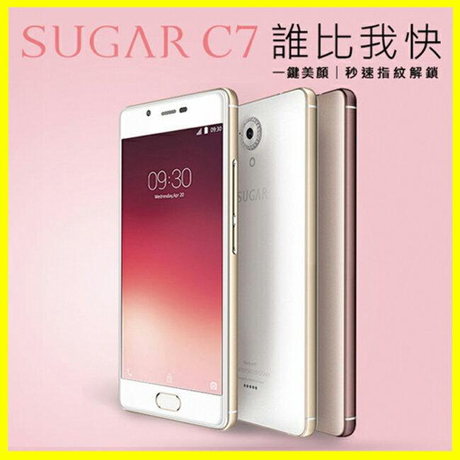 SUGAR C7 時尚自拍 5吋四核心 1300萬畫素 4G全頻 3G+32G糖果手機 指紋解鎖 鑲嵌施華洛世奇寶石