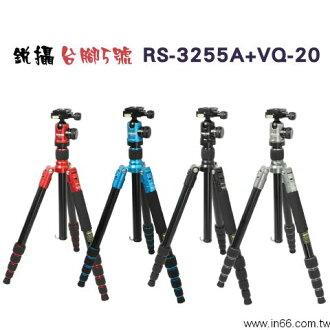 【RECSUR】銳攝台腳5號 RS-3255A+VQ-20 公司貨