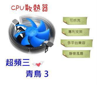 團購價 CP值冠軍 超頻三原廠公司貨 青鳥三E90旗艦版 CPU塔型散熱器CPU風扇電腦組裝機殼原廠風扇