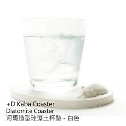 +D Kaba Coaster 珪藻土 河馬杯墊